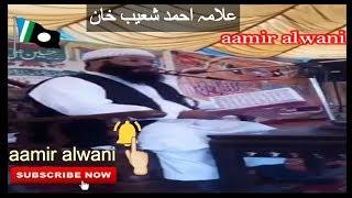 4 Batain || Beautiful Bayan || Taqreer 2018 || Allama Ahmad Shoaib Khan