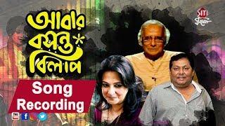 Abar basanta bilap   Song recording   Munmun Sen   Paran Bandopadhyay   Kharaj   Mir