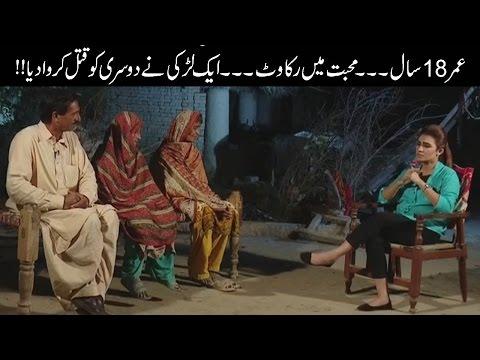 Love Marriage Ka Behanak Anjaam    Pukar   Crime Show   3 November 2016