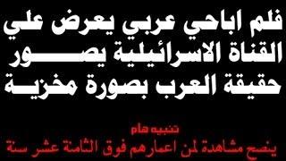 فلم إباحي عربي يعرض على القناة الاسرائيلية