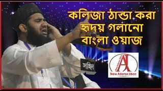 Maulana Mahmudul Hasan Ashrafi Dhaka New Bangla Waz 2018 কলিজা ঠান্ডা করা হৃদয় গলানো বাংলা ওয়াজ