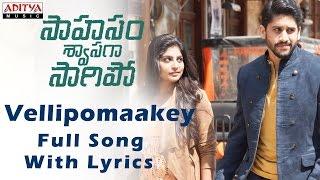 AR Rahman | Vellipomaakey Song With Lyrics, Saahasam Swaasaga Saagipo Songs