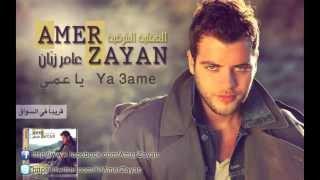 يا عمي - عامر زيان / Amer Zayan - Ya 3ami