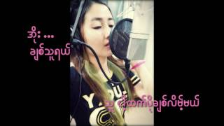 Chaw Nge -ေခ်ာငယ္ - ခ်စ္သူရယ္ - chit thu yal ( lyric video )