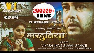 BHARDUTIYA | VIDEO SONG | भरदुतिया | VIKASH JHA VJ | LATEST MAITHILI SONG 2017