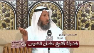 الشيخ عثمان الخميس زواج المتعة شروط وضوابط