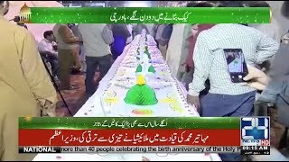 Jashn-e-Eid Milad un Nabi (SAW) | 12 Rabi ul Awal Jaloos Video | 21 Nov 2018 | 24 News HD