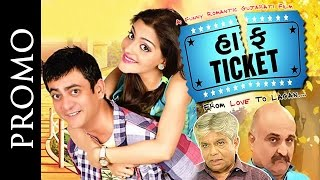 Promo : Half Ticket - Superhit Urban Gujarati Film  2017 - Nayan Shukla - Toral Trivedi - Sanat Vyas