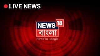 News18 Bangla Live Stream   Bengali News Live
