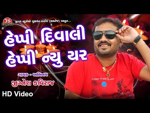 Xxx Mp4 Happy Diwali Happy New Year Jignesh Kaviraj HD Video Song 3gp Sex