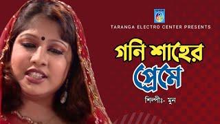 Bangla New HD Song | Goni Shahr Preme - Moon | গনিশাহের প্রেমে - মুন | Taranga EC