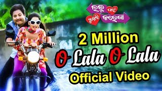 Love Pain Kuch Bhi Karega Odia Movie || O Lala OLala Official Video Song | Babushan , Supriya |