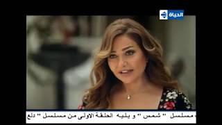 مسلسل شمس - الحلقة ( 1 ) الأولى - بطولة ليلى علوى -  Shams Series Episode 01