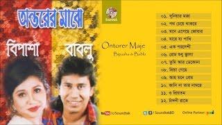 Bablu, Bipasha - Ontorer Majhe
