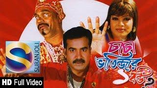 Chacha Bhatijar Ek Bou (চাচা ভাতিজার এক বউ) by Comedy King Shahin | Suranjoli