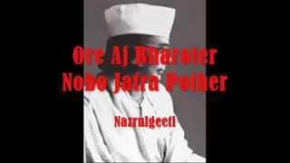 Ore Aj Bharoter Nobo Jatra Pother - Nazrulgeeti - Tarun Bandyopadhyay & Supriti Ghosh