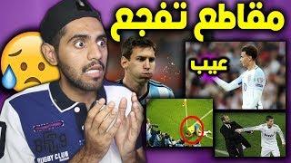 اكثر اللقطات الغير اخلاقية واللتي لاتتحلى بالروح الرياضية في تاريخ كرة القدم 😱⚽❌ !!!