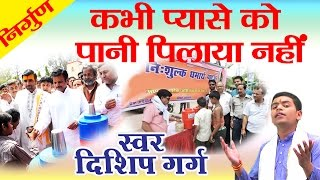 Best Nirgun Bhajan || Kabhi Pyase Ko Paani || Master Diship Garg #Bhakti Bhajan Kirtan