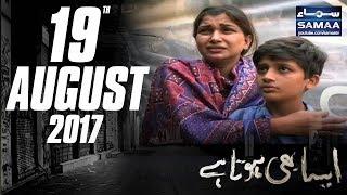 Aisa Bhi Hota Hai | SAMAA TV | 19 Aug 2017