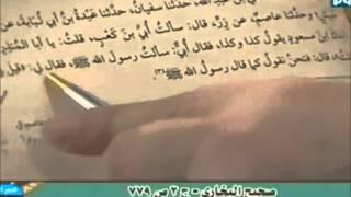 اللغز الذي حير السيد كمال الحيدري في صحيح البخاري !!