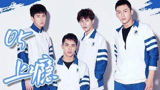 【上瘾】Addicted (Eng sub) 第5集 朦胧美好的友谊 [BL] 网络剧