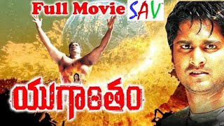 Yugantham Telugu Full Movie (HD) || Horror || Rishi, Swarna Malya