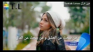 مسلسل الثروة الاعلان الترويجى الأول مترجم للعربية