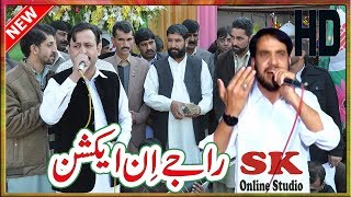 Raja Abdul Hafeez Babar    Raja Qamar Islam    Pothwari Sher 2017 download    SK Online Studio