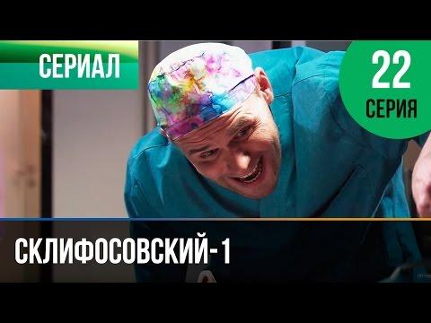 Склифосовский серия с новым годом