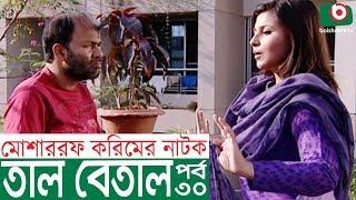 Bangla Comedy Natok | Tal Betal | EP 30 | Mosharraf Karim, Hillol, Jenny, Mim
