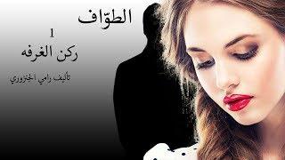 قصة ما وراء الطبيعه المسموعه  (الطواف)  1 - ركن الغرفه