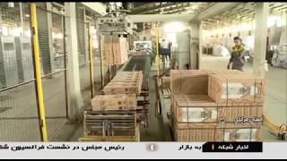 Iran Ceram Negar co. made Tile & Building Ceramic manufacturer, Saveh توليد كاشي و سراميك ساوه
