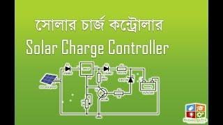 make a simple solar charge controller bangla (সোলার চার্জ কন্ট্রোলার) পর্ব: ৪