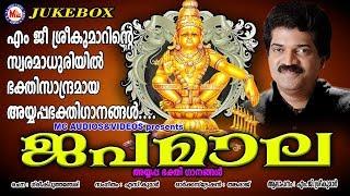 എംജി ശ്രീകുമാറിൻറെ മികച്ച അയ്യപ്പഗാനങ്ങൾ Japamala | Hindu Devotional Songs Malayalam | MG Sreekumar