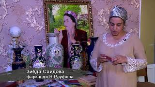 "Қадамҷо. НИГИНА РАУФОВА - ТВ ""САФИНА""- 2018"