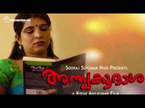 Saritha S Nair Movie AnthyaKoodhasa  l Team Solar Sarith S Nair Video
