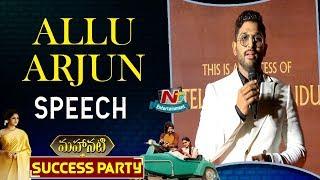 Allu Arjun Speech At Mahanati Success Party   Rajamouli   Keerthy Suresh   NTV Entertainment