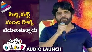 Nagarjuna SHOCKING COMMENTS on Prakash Raj | Mana Oori Ramayanam Movie Audio Launch | Priyamani