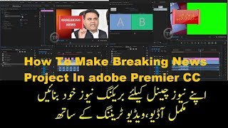 How to Make Breaking News Project For News Channel Urdu / Hindi Training