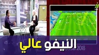 تحليل لطريقة لعب المنتخب المغربي على قناة مصرية وترحم على روح حمان اول مسجل مغربي في المونديال