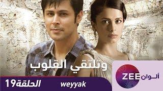 مسلسل وتلتقي القلوب - حلقة 19 - ZeeAlwan