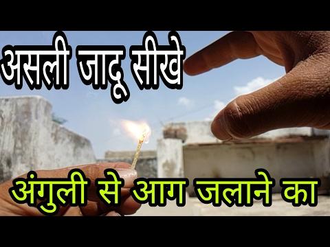 अँगुली से आग जलाना सीखे ओर लोगो को हैरान करे # magic tricks in hindi # part - 1