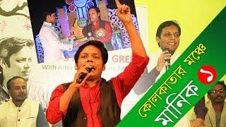 বাদ্যযন্ত্র ছাড়া কোলকাতা মাতালেন এক বাংলাদেশি [ পর্ব-০১ ] Manik At Kolkata, India