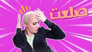 هرجة دانية | من اهداف ٢٠١٨ انه لازمممممم الملم الكم شعره اللي باقين