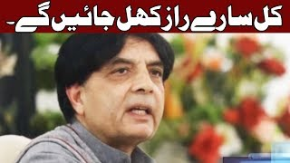 Kal Sab Raaz Kholay Gaye - Chaudhry Nisar Ki Press Conference