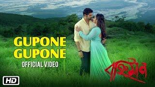 Gupone Gupone | Bahniman | New Assamese Movie Song | Rupjyoti Devi | Dr Archana Devi | Jatin Sharma