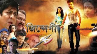 Jindage | Bangla Movie | Official Trailer ( Bengali ) | Shakib khan | Koyal | Coming 2018