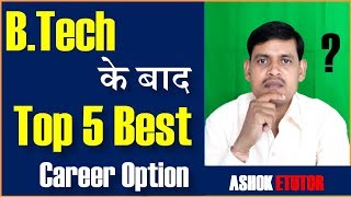 Top 5 best Career Option after B.Tech (Engineering) || What to do after B.Tech or BE ? [Hindi]-