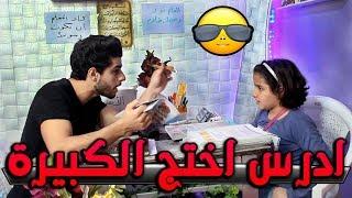 عمار صار مدرس بسبب ؟ #تحشيش 2019😂 #عمار ماهر