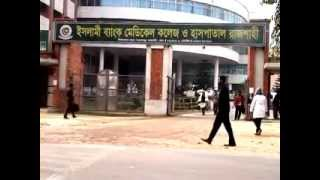 Docunmentory of Islami Bank Medical College, Rajshahi